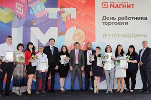 Награждение сотрудников «Магнита» в честь Дня торговли ©Фото пресс-службы сети «Магнит»