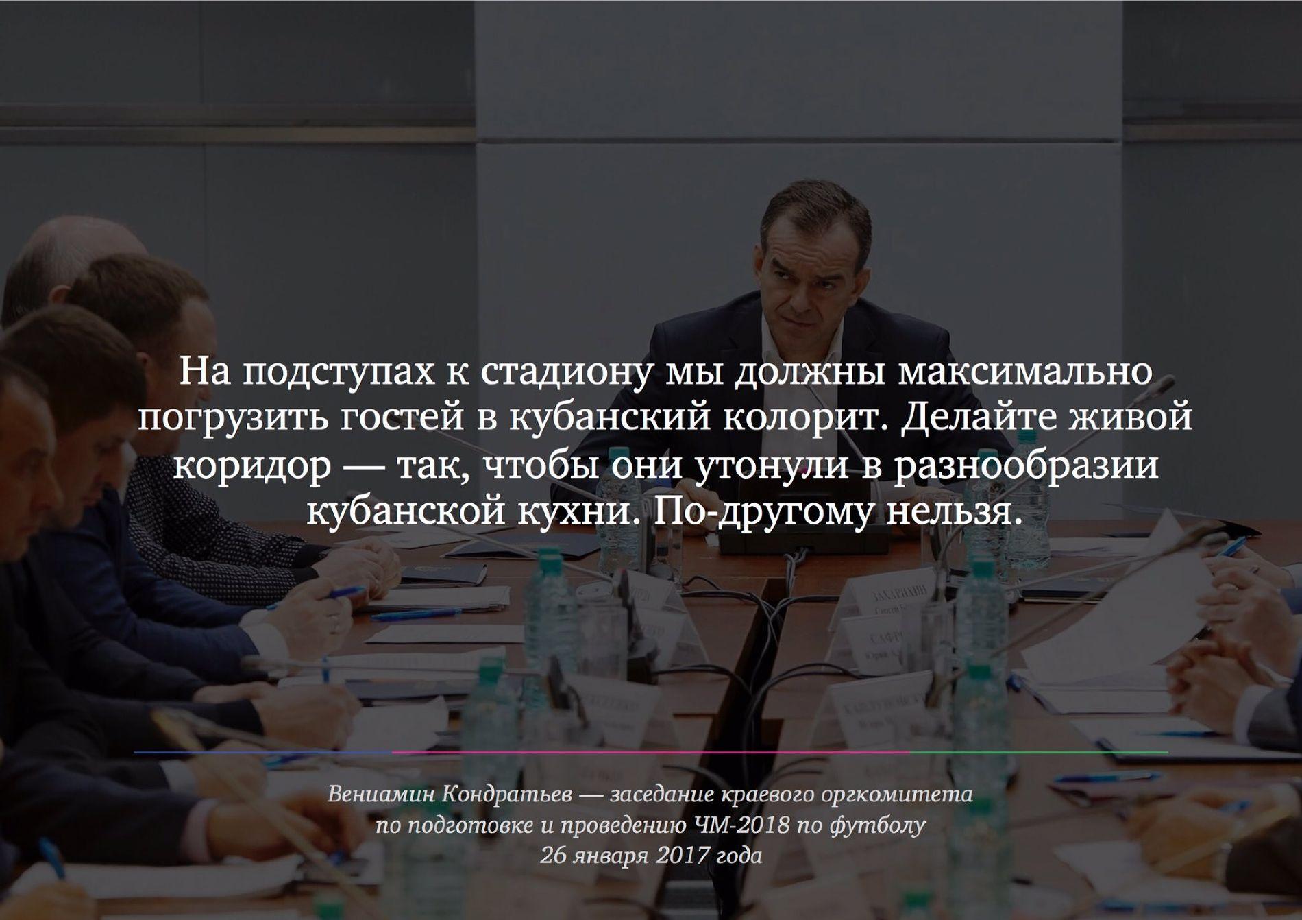 "«""Фишт"" недолжен быть муляжом»— Вениамин Кондратьев"