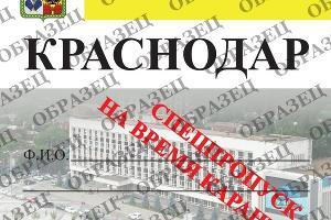 ©Администрация Краснодара