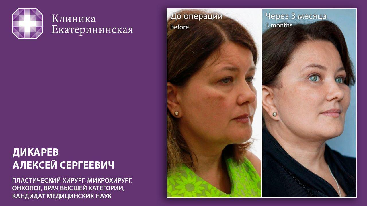©Изображение пресс-службы Клиники Екатерининская