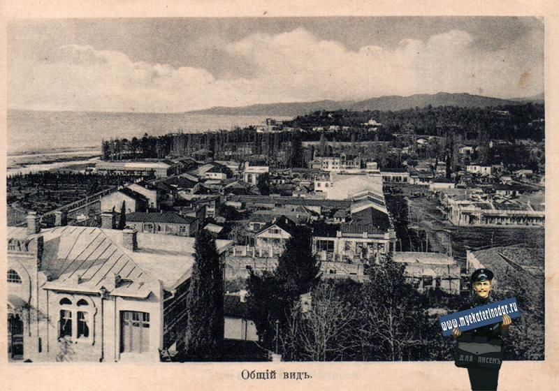 Общий вид на Сочи, фото сделано до 1917 года