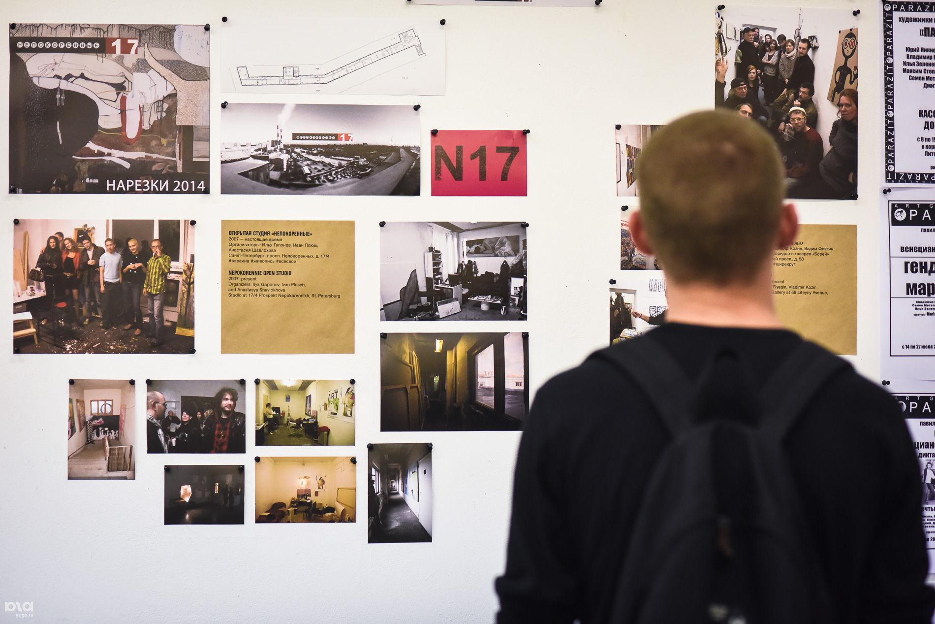 Проект Музея «Гараж» «Открытые системы. Опыты художественной самоорганизации в России. 2000–2015» в краснодарской «Типографии» ©Фото Елены Синеок, Юга.ру