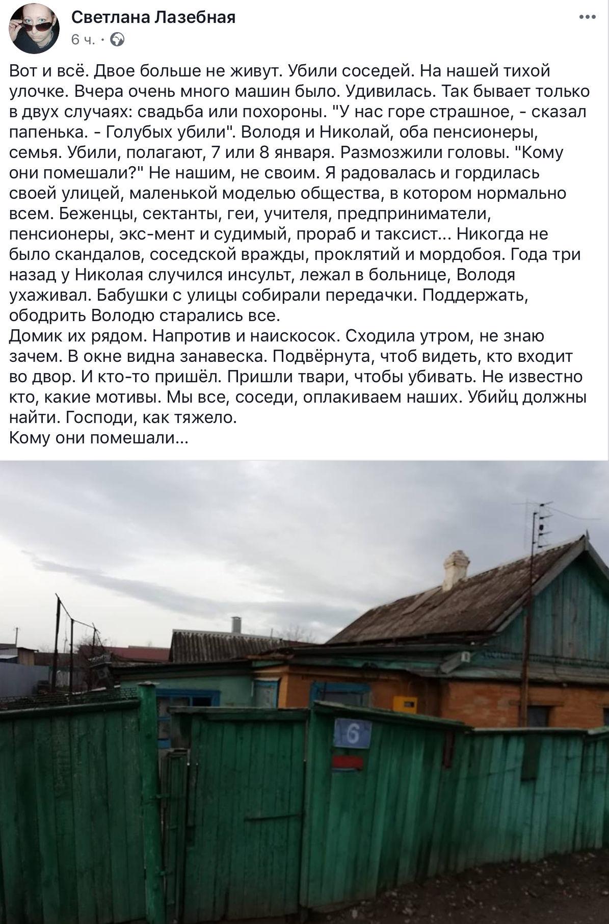 ©Скриншот со страницы Светланы Лазебной, facebook.com/profile.php?id=100000987007942