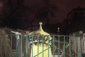 «ЕДОДОЙ-купол» ©Фото из инстаграма edodoy_edodoy, instagram.com/edodoy_edodoy