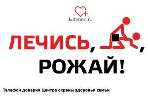 ©Изображение с сайта kubmed.ru (обработано в редакции Юга.ру: удален телефон)