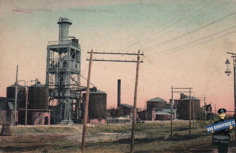 Керосинный завод, Екатеринодар ©www.myekaterinodar.ru