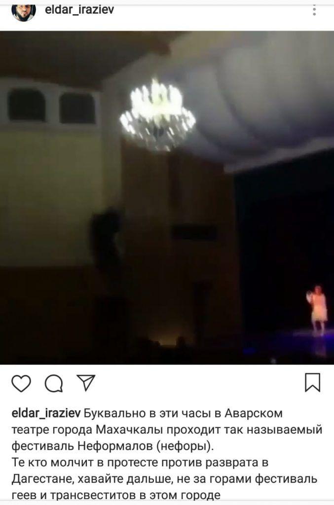 ©Скриншот аккаунта Эльдара Иразиева