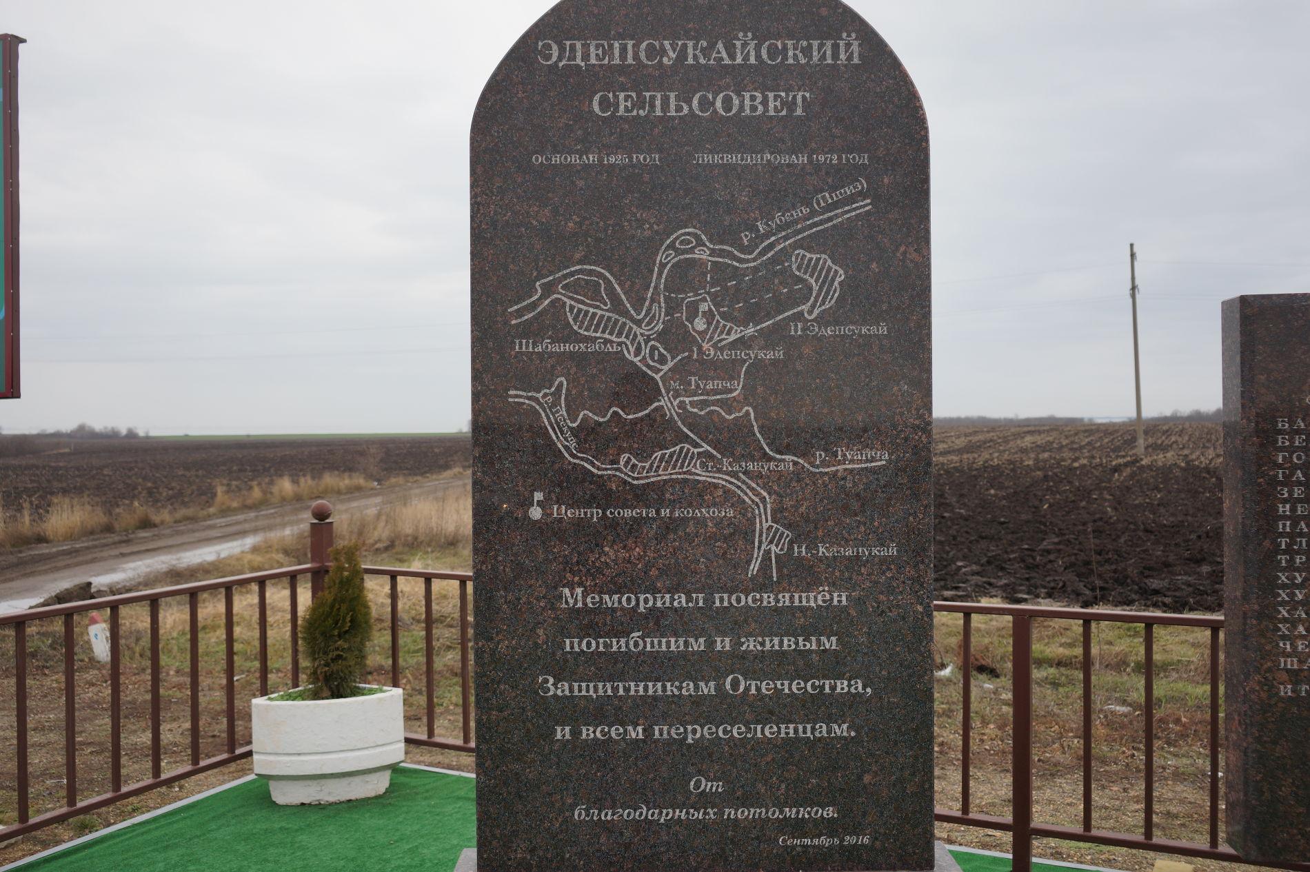 Памятник затопленным аулам ©Фото Екатерины Штыбиной