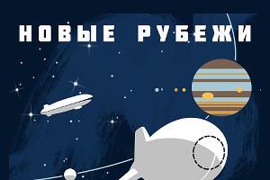 Постер -Новые рубежи аэронавтов- ©Хлыстова Анна