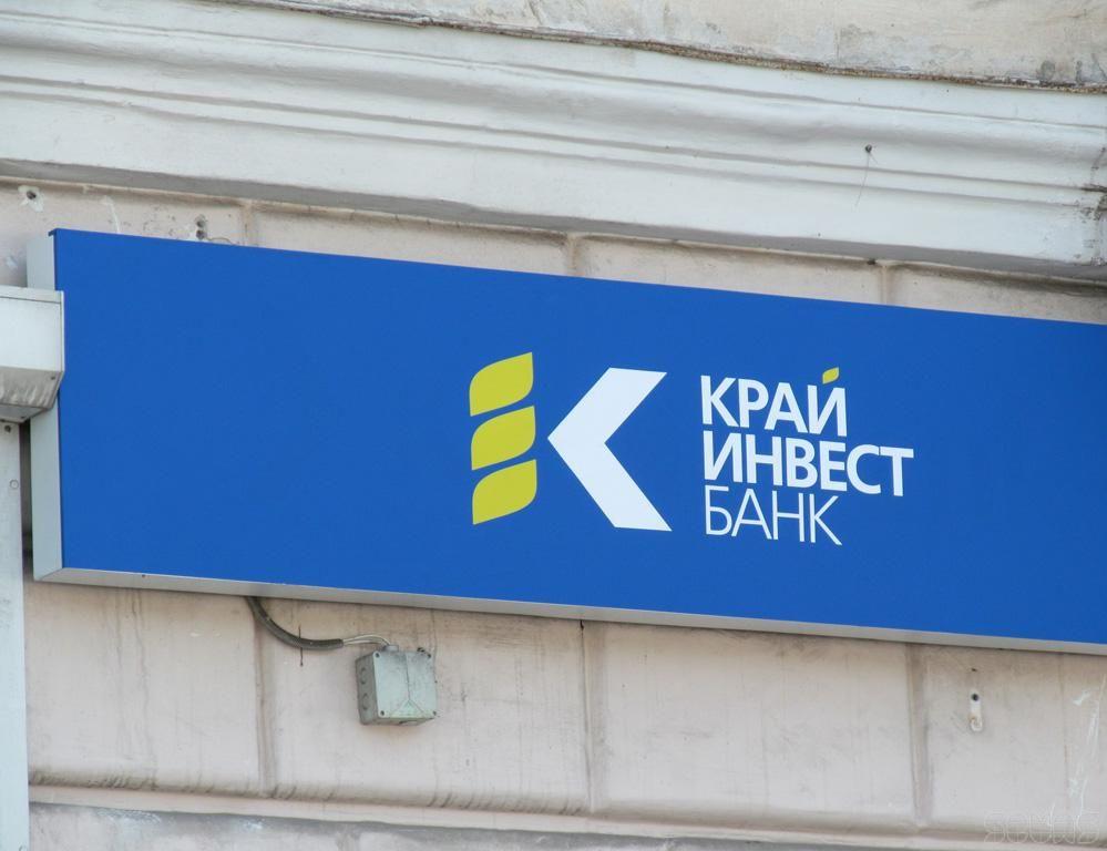 РНКБ начал санацию Крайинвестбанка