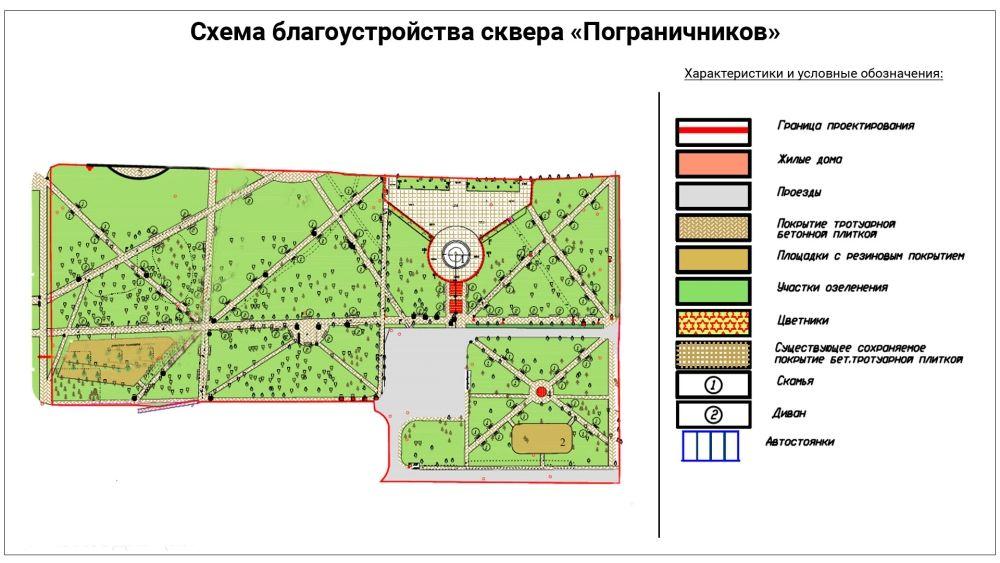 Сквер Пограничников ©Схема пресс-службы администрации Краснодара