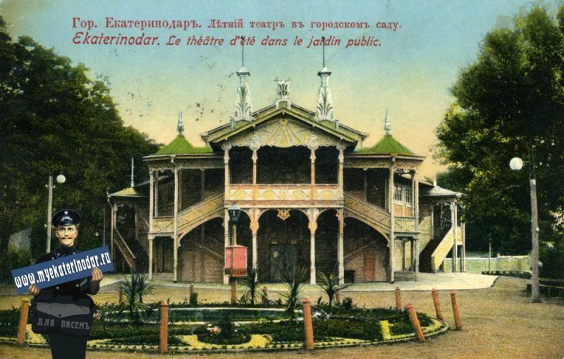 Летний театр Екатеринодара
