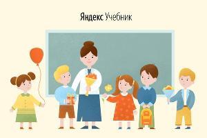 ©Изображение предоставлено пресс-службой Яндекса