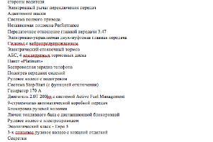 ©Скриншот с сайта zakupki.gov.ru