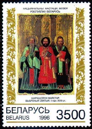 Три святителя, почтовая марка, Беларусь, 1996 год