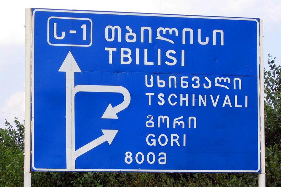 Дорожный указатель в Грузии ©Фото Henri Bergius с сайта wikimedia.org