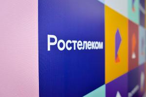 «Ростелеком» ©Изображение пресс-службы компании «Ростелеком»
