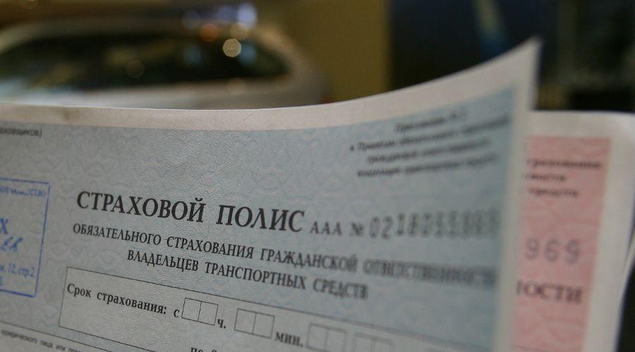 ОСАГО ©http://auto.orsk.ru