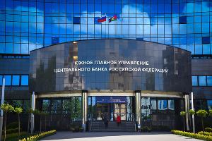 Южное главное управление Центрального банка Российской Федерации ©Фото Елены Синеок, Юга.ру