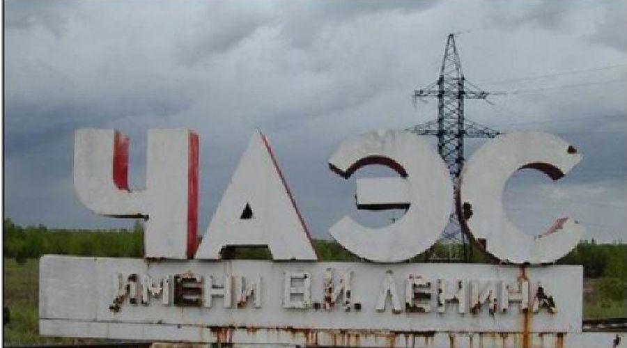ЧАЭС, фото:www.aif.ru ©Фото Юга.ру