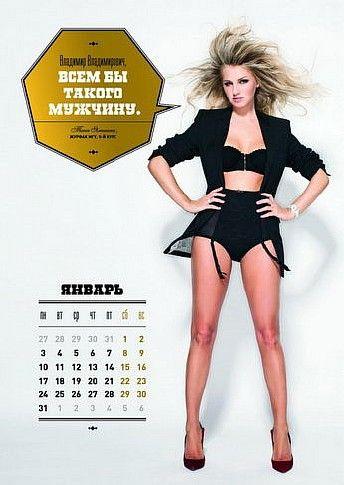 Эротический календарь
