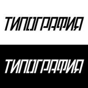 Типография©Фото Юга.ру