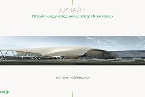 Концепция нового терминала «Зернышко» ©Фото пресс-службы Международного аэропорта Краснодар