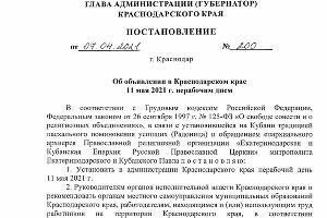 Постановление губернатора Краснодарского края ©Документ с сайта администрации Краснодарского края, admkrai.krasnodar.ru