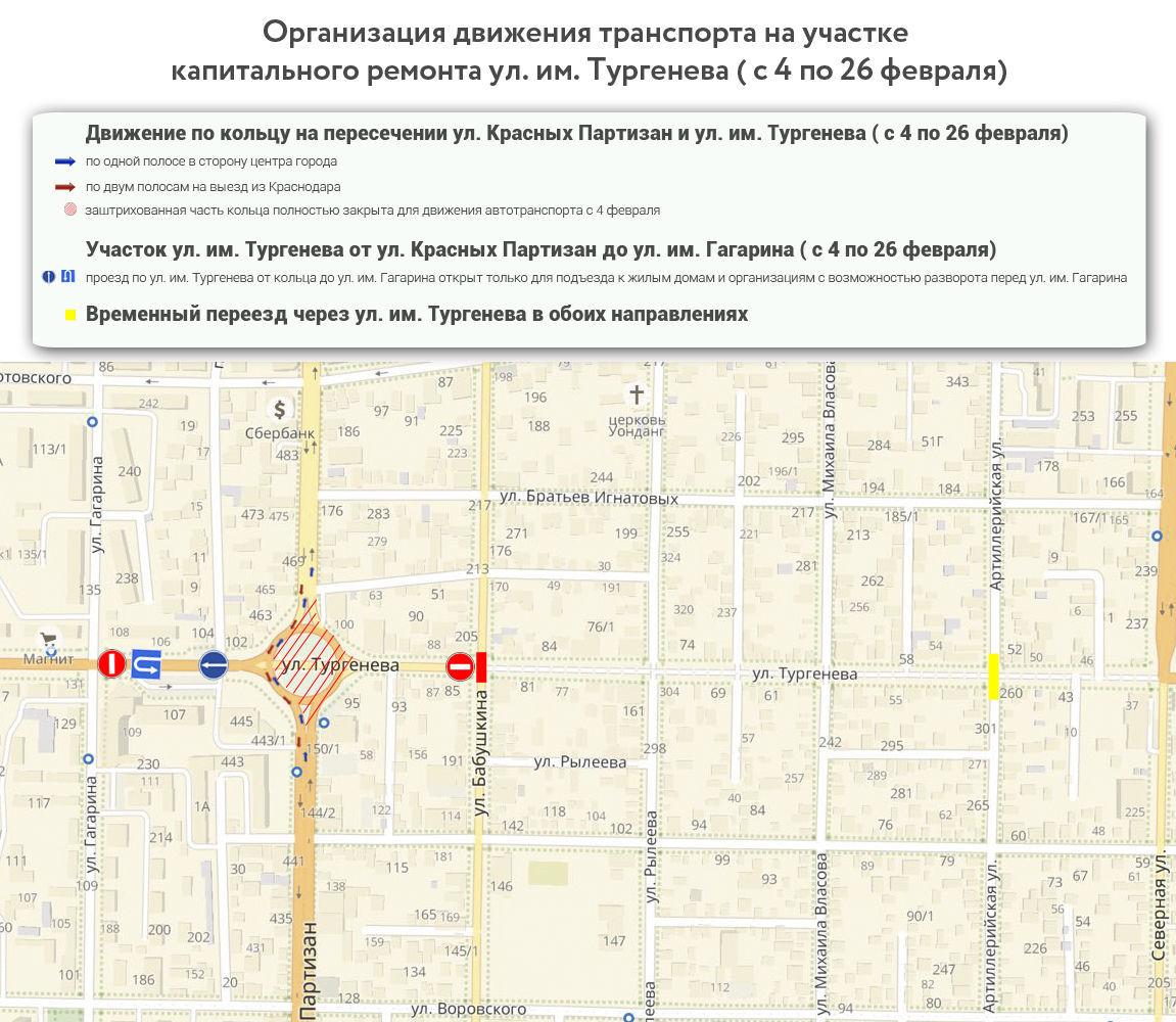 Часть ул.им.Гагарина вКраснодаре сзавтрашнего дня будет односторонней