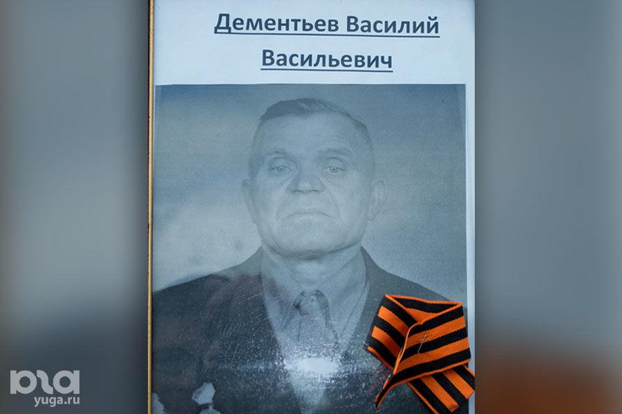Дементьев Василий Васильевич ©Фото Юга.ру