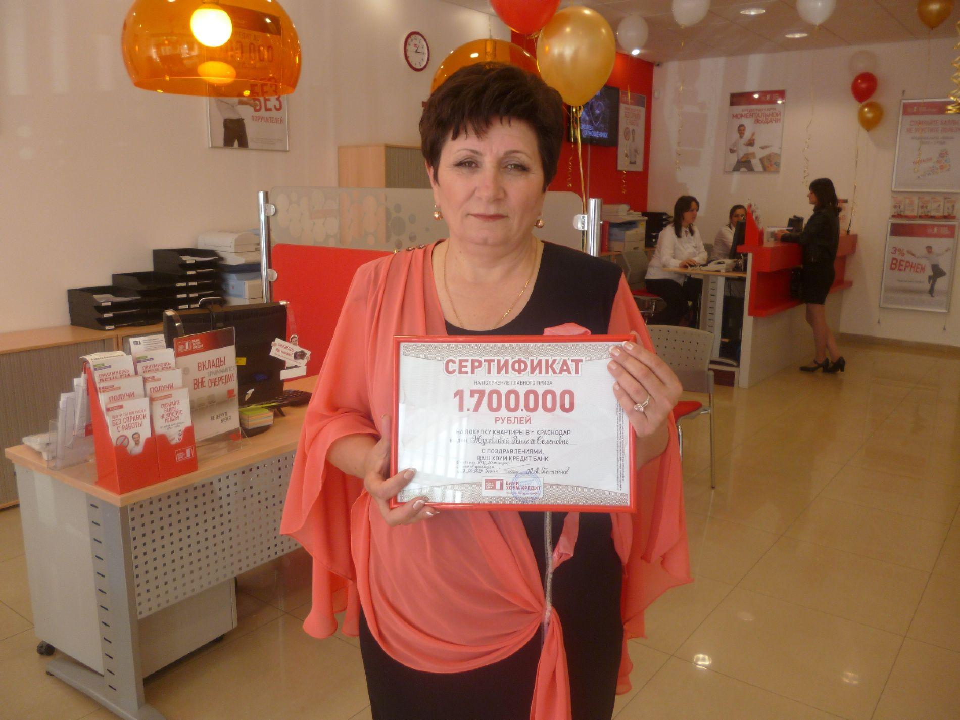 банк хоум кредит в краснодаре адреса микрозайм 5000000