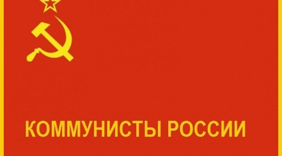 Lider Kommunistov Rossii Posetit Krasnodar