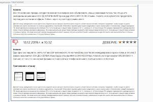 ©Скриншот с сайта otzovik.pro