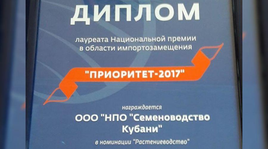 Диплом лауреата национальный премии «Приоритет-2017»  ©Фото пресс-службы агрохолдинга «Кубань»