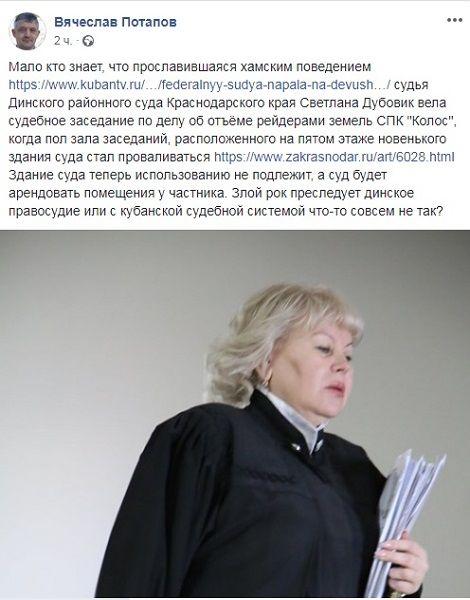 ©Скриншот со страницы Вячеслава Потапова в фейсбуке