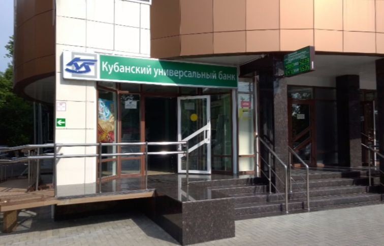 ЦБотключил Кубанский универсальный банк отБЭСП