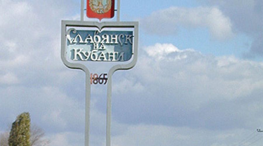 Славянск-на-Кубани. Славянский район Краснодарского края. Фото: Slavyansk.Ru ©Фото Юга.ру