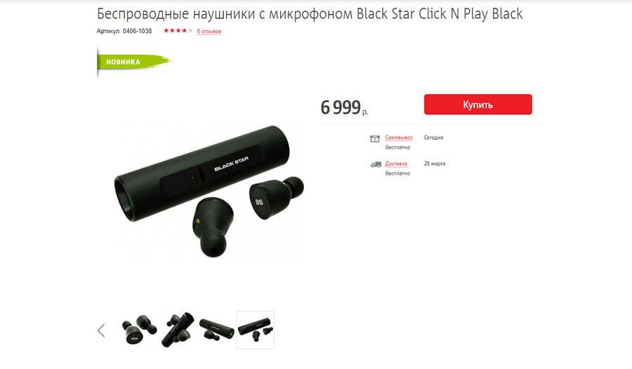 Наушники «BlackStar Click'n'Play» ©Скриншот страницы shop.mts.ru