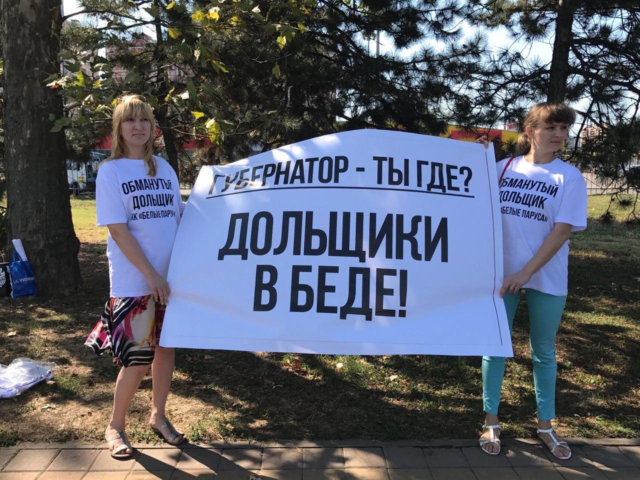 Пикет дольщиков недостроенного ЖК «Белые Паруса»