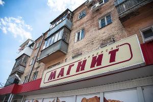 «Магнит» ©Фото Елены Синеок, Юга.ру