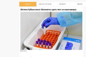 """©Скриншот с сайта """"Живая Кубань"""", livekuban.ru/news/obshchestvo/zhiteli-kubani-mogut-besplatno-sdat-test-na-koronavirus/"""