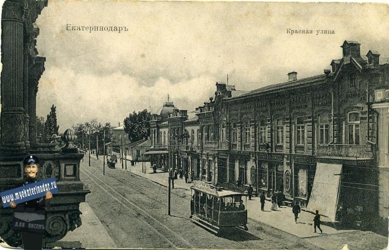 Екатеринодар, 1912 г. ©Фото myekaterinodar.ru