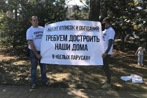 Пикет дольщиков недостроенного ЖК «Белые Паруса» ©Фото Заиры Гамидовой, Юга.ру