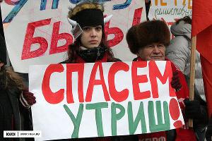 Митинг в защиту Утриша в Краснодаре ©Фото Юга.ру