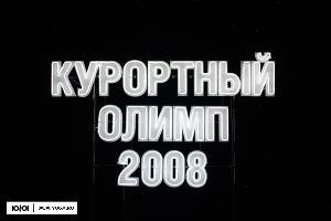 Курортный Олимп - 2008 ©Фото Юга.ру