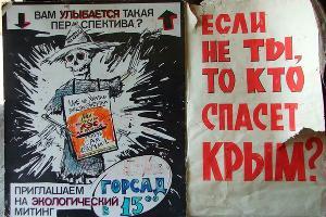 Плакаты противников строительства Крымской АЭС, конец 1980-х гг. ©Фото из архива Владимира Бубликова