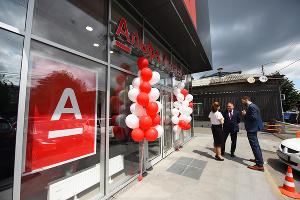 Открытие центра ипотечного кредитования Альфа-Банка в Краснодаре ©Фото Елены Синеок, Юга.ру