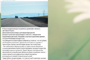 ©Скриншот поста администрации Краснодарского края в телеграме, tmtr.me/admkrai