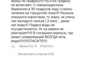 Комментарии на странице мэра Геленджика Алексея Богодистова ©Скриншот со страницы instagram.com/alexeybogodistov