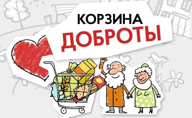 ©Фото с сайта корзинадоброты.рф